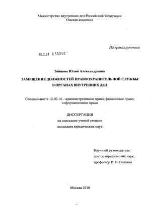 должностей правоохранительной службы в органах внутренних дел Замещение должностей правоохранительной службы в органах внутренних дел