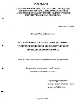 3f65a5ff19c7 Формирование здорового образа жизни учащихся основной школы в условиях  национального региона Волкова Оксана Николаевна