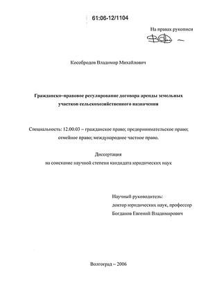 Нюансы договора аренды земельного участка 2017-2018 — образец.