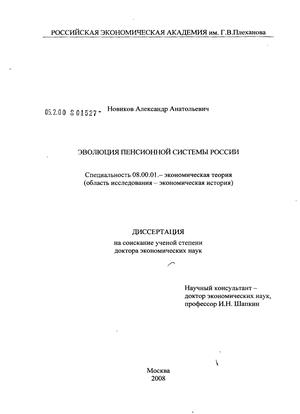 пенсионной системы России Эволюция пенсионной системы России