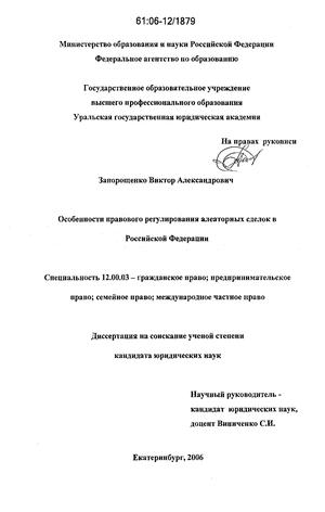 правового регулирования алеаторных сделок в Российской Федерации Особенности правового регулирования алеаторных сделок в Российской Федерации