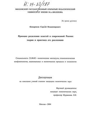 Теория разделения властей диссертация 9125