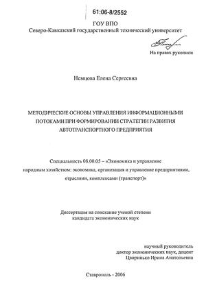 Методические основы управления информационными потоками при формировании стратегии развития автотранспортного...