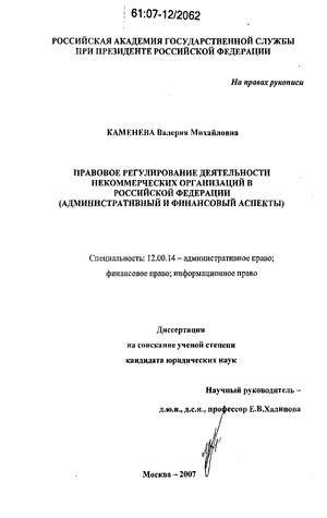 регулирование деятельности некоммерческих организаций в Российской  Правовое регулирование деятельности некоммерческих организаций в Российской Федерации
