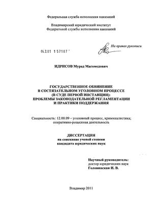 конституцией рф провозглашен уголовный процесс