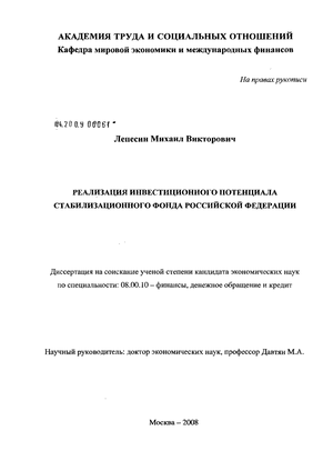Инвестиционный фонд российской федерации