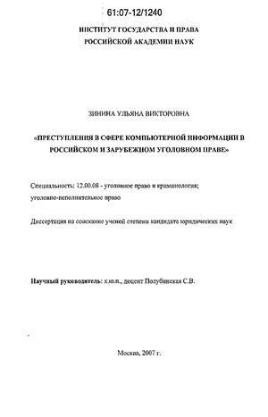 Зинина Ульяна Викторовна.  Преступления в сфере компьютерной информации в российском и зарубежном уголовном праве.