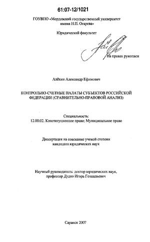 счетные палаты субъектов Российской Федерации Контрольно счетные палаты субъектов Российской Федерации