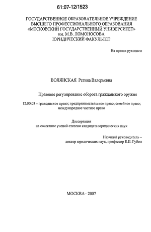 Правовое регулирование оборота оружия диссертация 2998