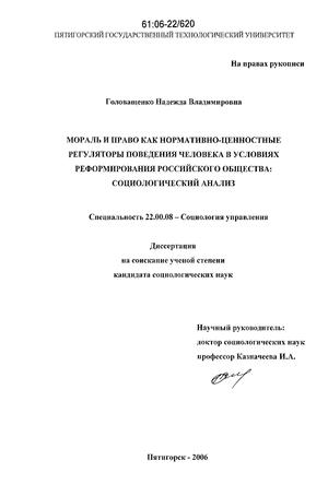 Мораль и право как нормативно ценностные регуляторы поведения  Мораль и право как нормативно ценностные регуляторы поведения человека в условиях реформирования российского общества