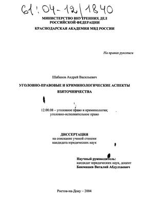 правовые и криминологические аспекты взяточничества Уголовно правовые и криминологические аспекты взяточничества