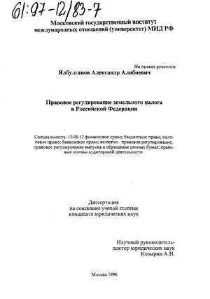 регулирование земельного налога в Российской Федерации Правовое регулирование земельного налога в Российской Федерации