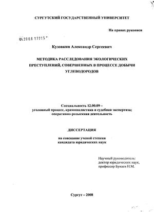 расследования экологических преступлений совершенных в процессе  Методика расследования экологических преступлений совершенных в процессе добычи углеводородов