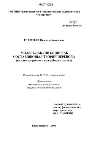 переводит русский язык на китайский язык