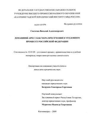 арест как мера пресечения в уголовном процессе Российской Федерации Домашний арест как мера пресечения в уголовном процессе Российской Федерации