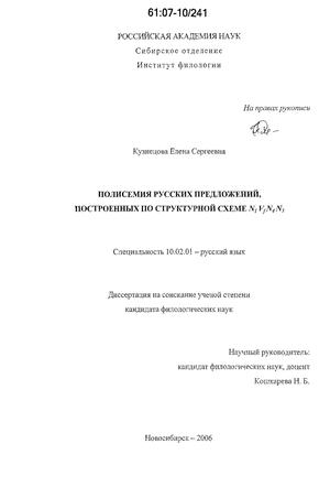 Полисемия русских предложений, построенных по структурной схеме N1VfN4N3.
