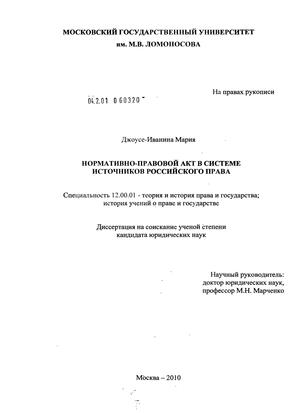 Нормативно-правовые акты, определяющие порядок и условия проведения аттестации.