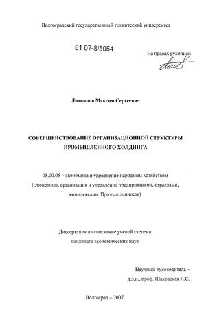 Совершенствование организационной структуры промышленного холдинга : диссертация ... кандидата экономических наук...
