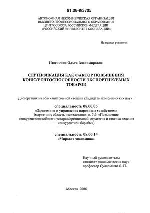 Сертификация экспортируемых импортируемых товаров ооо прикладная химия сертификация