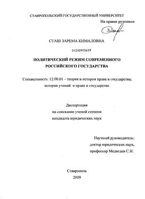 режим современного Российского государства Политический режим современного Российского государства