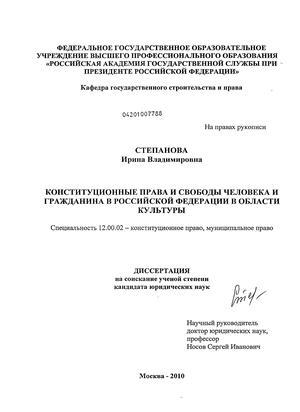 В российской федерации в области