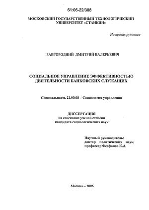 Чайковский дмитрий валерьевич докторская