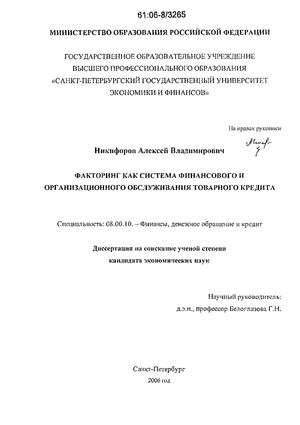 как система финансового и организационного обслуживания товарного  Факторинг как система финансового и организационного обслуживания товарного кредита Никифоров Алексей Владимирович