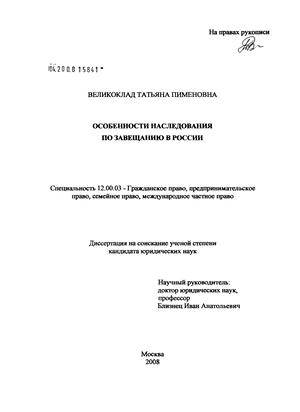 Особенности наследования по завещанию в России : диссертация ... кандидата юридических наук : 12.00.03.