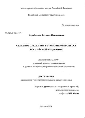 судебное следствие упк рф