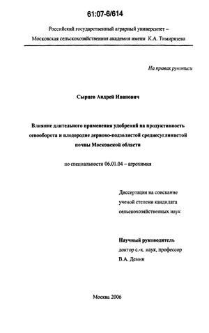 Влияние длительного применения удобрений на продуктивность севооборота и плодородие дерново-подзолистой среднесуглинистой почвы Московской области