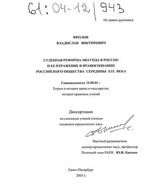 Судебная реформа 1864 года в России и ее отражение в правосознании российского общества середины XIX века.