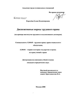 Коллективный договор и соглашение по охране труда.