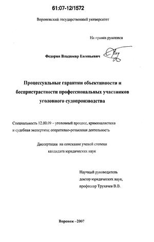 Балахнинский РО СП - Управление Федеральной службы