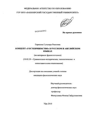 Концепт гостеприимство в русском и английском языках на  Диссертация 480 руб доставка 10 минут круглосуточно без выходных и праздников