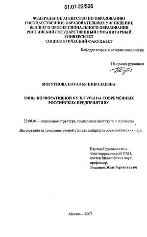 корпоративной культуры на современных российских предприятиях Типы корпоративной культуры на современных российских предприятиях