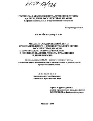 Аппарат Государственной Думы-представительного и законодательного органа Российской Федерации (Теоретические...