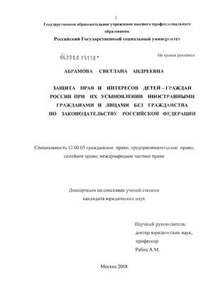 Защита прав и интересов детей граждан России при их усыновлении  Защита прав и интересов детей граждан России при их усыновлении иностранными гражданами и лицами без