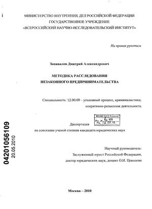 расследования незаконного предпринимательства Методика расследования незаконного предпринимательства