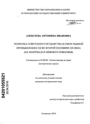 Политика Советского государства в сфере рыбной промышленности во второй половине XX века : на материалах Нижнего...