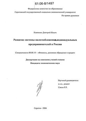 системы налогообложения индивидуальных предпринимателей в России Развитие системы налогообложения индивидуальных предпринимателей в России