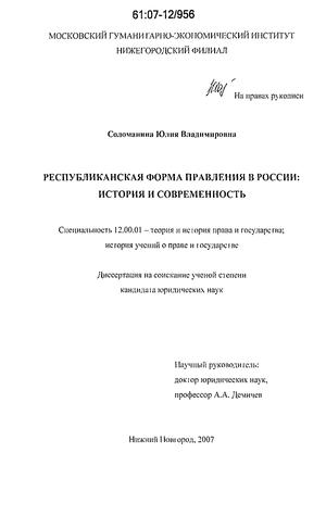 Диссертация 480 руб доставка 10 минут