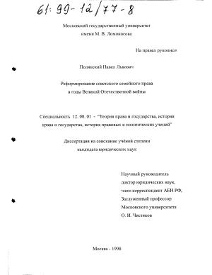советского семейного права в годы Великой Отечественной войны Реформирование советского семейного права в годы Великой Отечественной войны