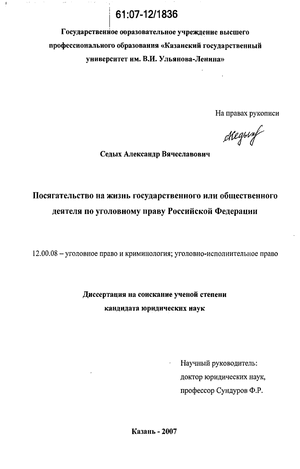 на жизнь государственного или общественного деятеля по уголовному  Посягательство на жизнь государственного или общественного деятеля по уголовному праву Российской Федерации