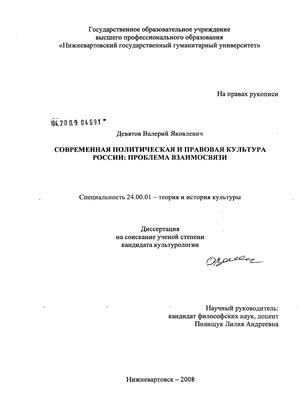 правовая культура России: