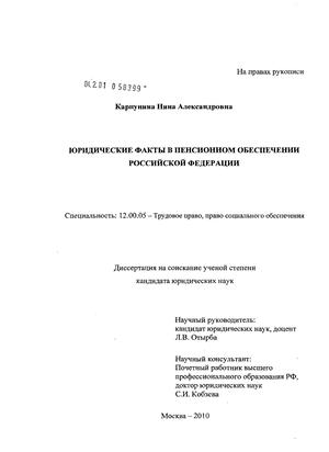 факты в пенсионном обеспечении Российской Федерации Юридические факты в пенсионном обеспечении Российской Федерации