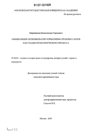 Официальное опубликование нормативно-правовых актов как стадия правотворческого процесса : диссертация... кандидата...