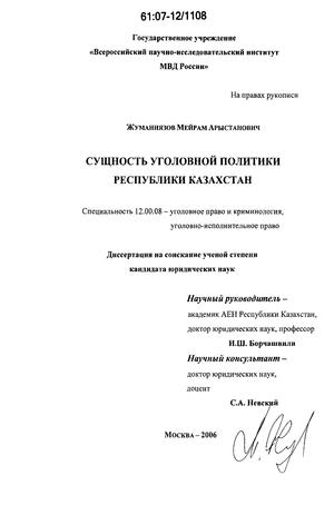 уголовной политики Республики Казахстан Сущность уголовной политики Республики Казахстан