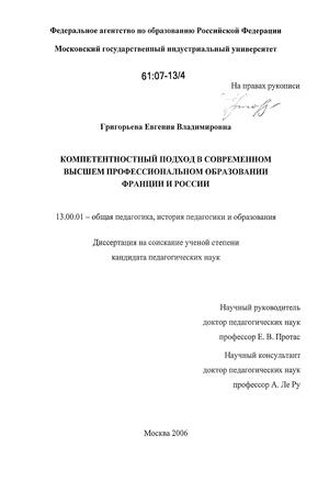 подход в современном высшем профессиональном образовании Франции и  Компетентностный подход в современном высшем профессиональном образовании Франции и России