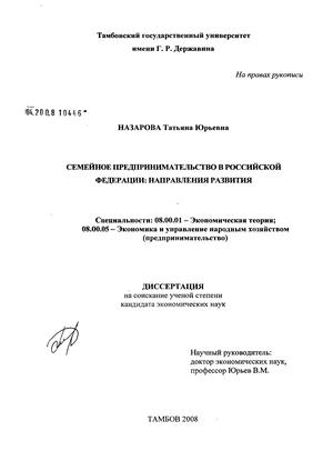 предпринимательство в Российской Федерации направления развития Семейное предпринимательство в Российской Федерации направления развития