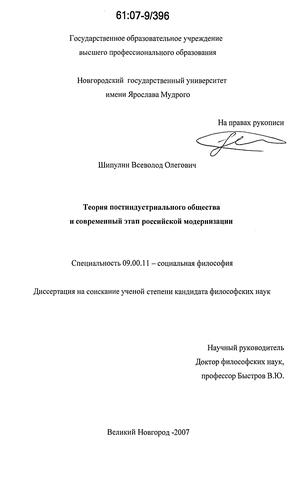 постиндустриального общества и современный этап российской  Теория постиндустриального общества и современный этап российской модернизации